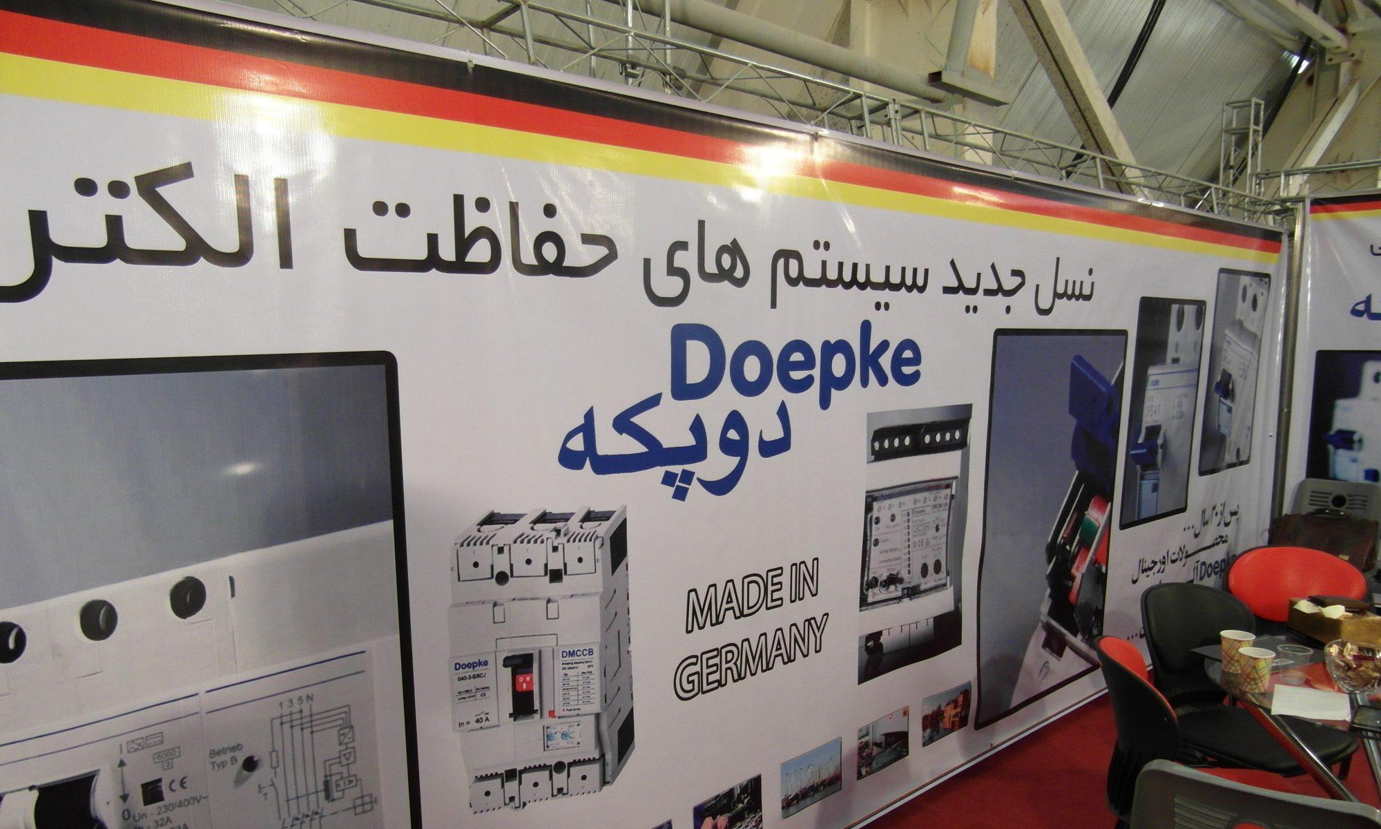 اتصالات کابل آریا